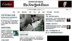 """El """"NYT"""" lanza una web en chino"""